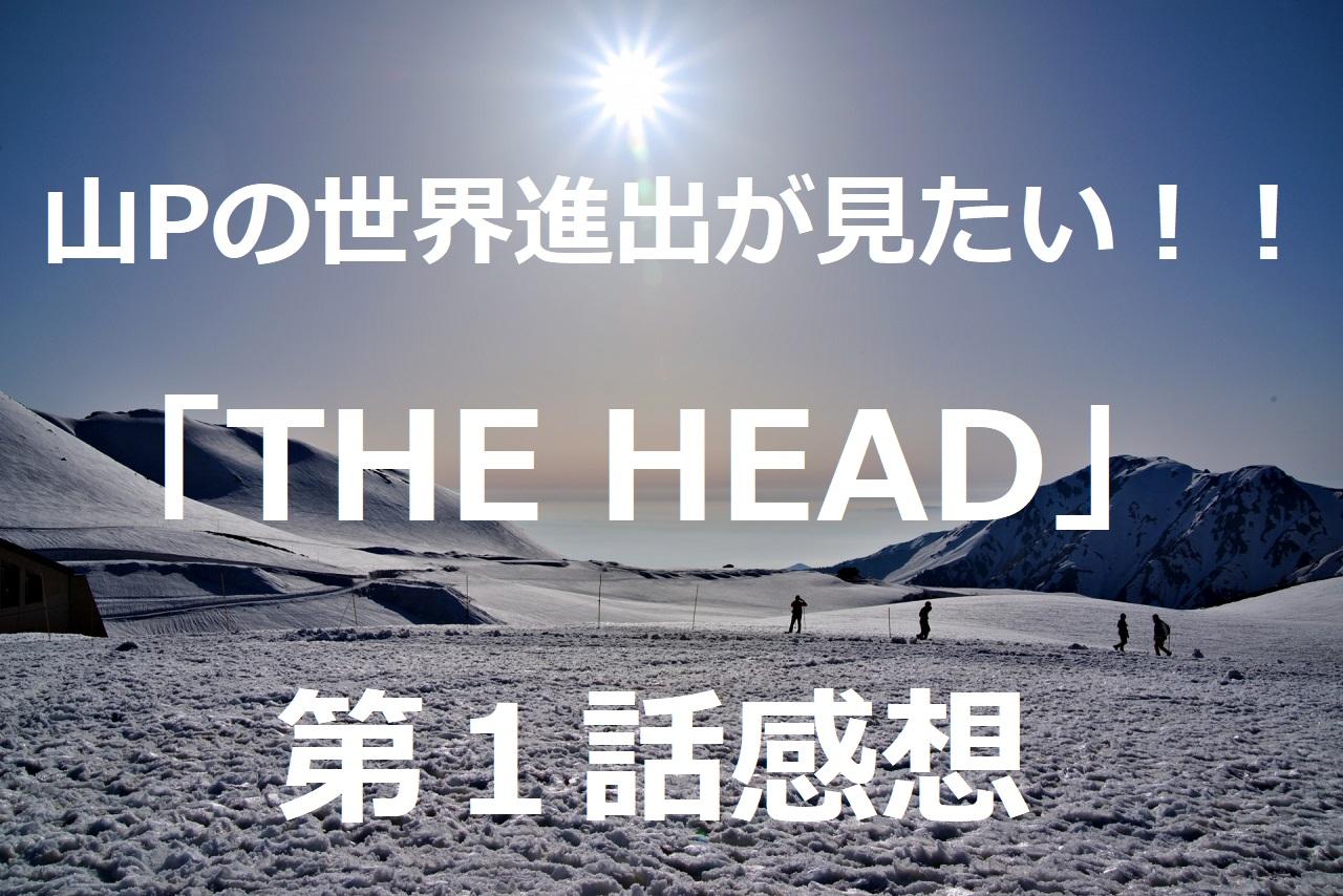 Head 感想 the